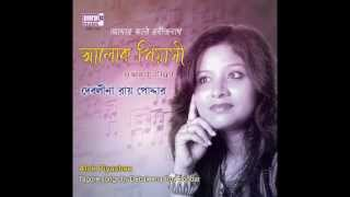 Download Hindi Video Songs - Gopono kathati from Alok Piyashee Album