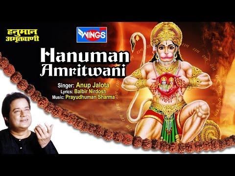 Shree Hanuman Amritwani By Anup Jalota | Morning Time Hanuman Songs | Hanuman Jayanti Special
