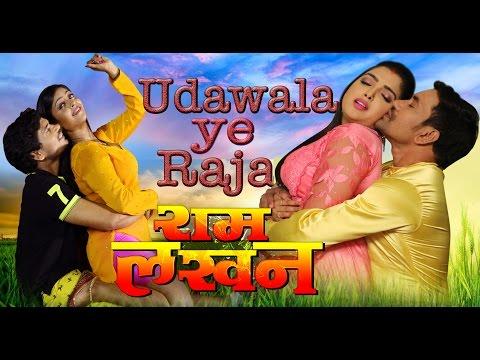 Udawala Ye Raja   Ram Lakhan   Dinesh Lal Yadav