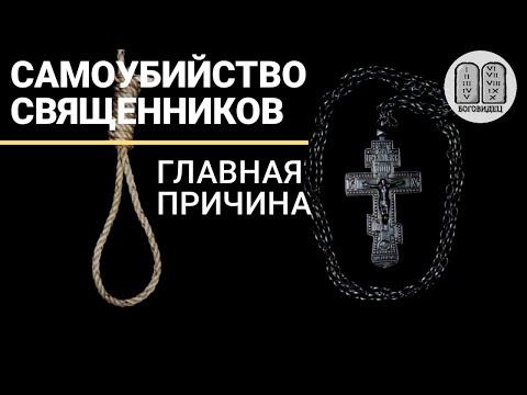 Самоубийство священников, главная причина. Максим Каскун