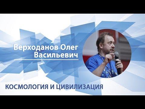 Верходанов Олег -