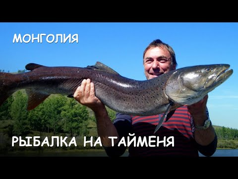 где лучшая рыбалка на таймень
