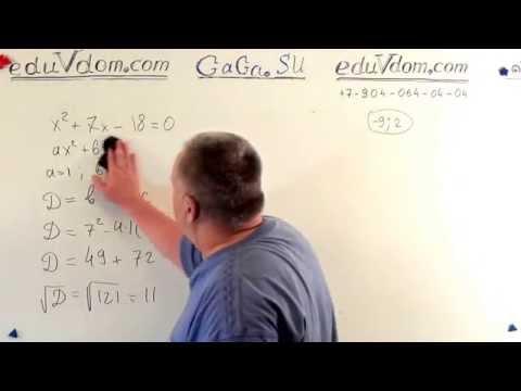ГИА 2013 Алгебра 4 Найдите корни уравнения #4