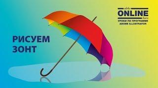 ☔Рисуем Зонт в программе Adobe Illustrator! 😘 Уроки по Иллюстратору на Aleks Online Kurs
