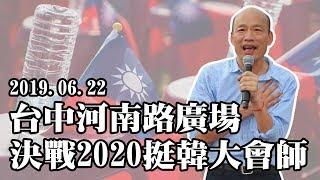 【現場直播】南北集結中台灣!6/22台中河南路廣場挺韓大會師 決戰2020歡樂向前行!