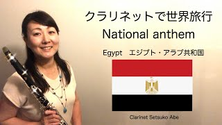 Anthem of  Egypt  国歌シリーズ『エジプト・アラブ共和国 』Clarinet Version