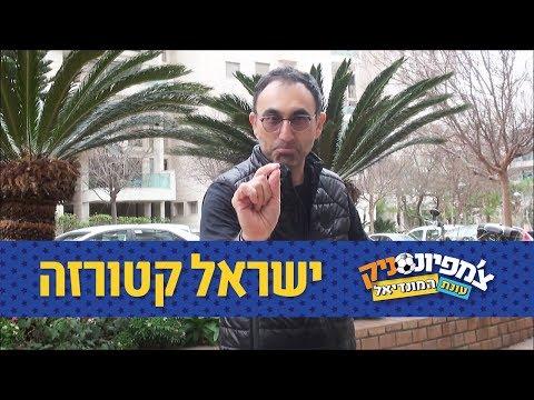 חשיפת הכיתות עם ישראל קטורזה | צ'מפיונסניק 3 🏆 עונת המונדיאל - ניקלודיאון