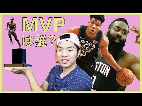 【NBA】シーズンの中間地点でのバケモノMVP候補について語る