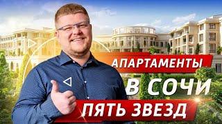 Купить апартаменты АК Grand Royal Residences Гранд Роял Элитная недвижимость в Сочи
