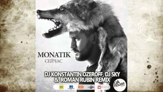 Monatik - (Dj Konstantin Ozeroff, Dj Sky & Roman Rubin Remix)