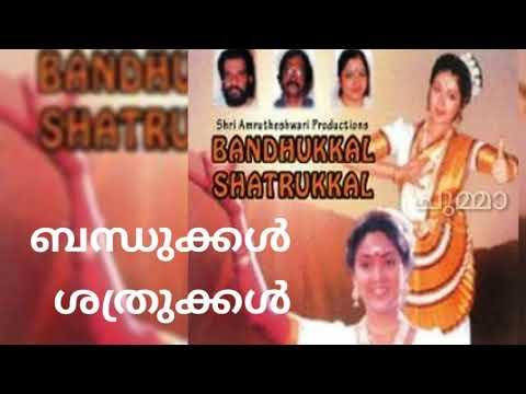 Chumbana Pookondu Moodi - Bandhukkal Shathrukkal - Yesudas - Sreekumaran Thampi