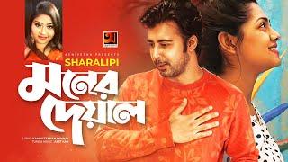 Moner Deyal  || মনের দেয়াল || Sharalipi || Amit Kar || Afran Nisho || Tisha || New Bangla Song 2020
