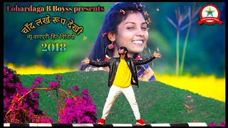 New Nagpuri romantic song/video 2018//2019 Lohardaga B Boyss presents