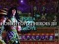 Эльфийский город Роща для Героев 3! (Heroes III Grove Town)