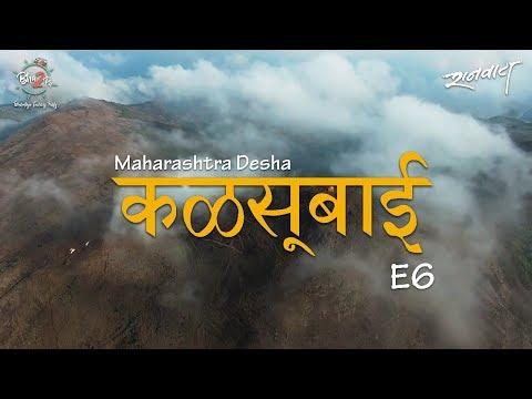 Kalsubai - Maharashtra Desha E6 #bha2pa