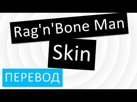 RagnBone Man - Skin перевод песни текст слова