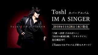 Toshl『IM A SINGER』30秒CM【11.28発売!iTunes予約受付中!】