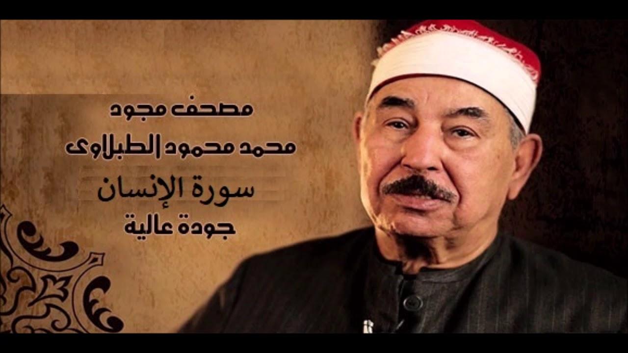 سورة الإنسان - الشيخ محمد محمود الطبلاوي - مجود - جودة عالية