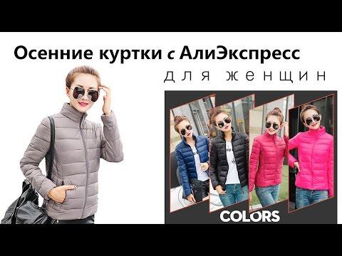 Осенние куртки для женщин купить на Алиэкспресс