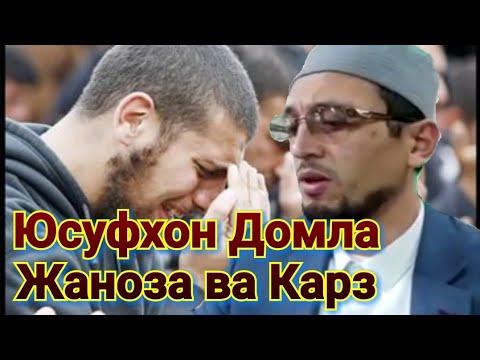 Юсуфхон Домла Жаноза ва Карз Хакида Жудахам Ибратли Марузаси Албата Коринг