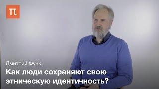 Коренные малочисленные народы Сибири - Дмитрий Функ