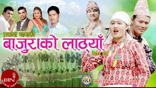 New Nepali Deuda Song 2020/2077 | Bajurako Laanthya - Prakash Thapa & Purnakala B.C