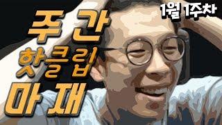 마재TV 1월 1주차 하이라이트