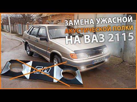 """Замена акустической """"ТЮНИНГ"""" полки на ВАЗ 2115"""