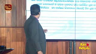 Smart 5 Seminar | ITN Sri Lanka | BOC - Session 02 Thumbnail