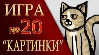 """КОТЫ ВОИТЕЛИ   ИНТЕРАКТИВ - 20. Игра """"КАРТИНКИ"""""""