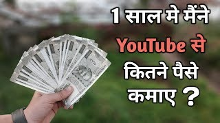 1 Year Complete In Youtube || How Much Money I Earned ?