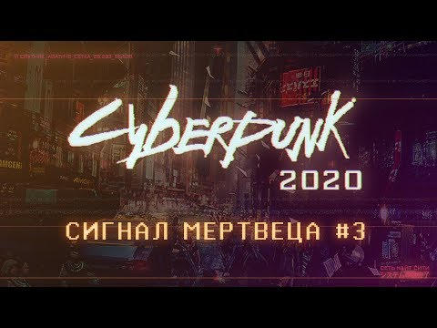 Cyberpunk 2020 | Сигнал Мертвеца ч.3 | НРИ | Киберпанк