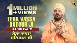 KANTH KALER | TERA VASSA SATGUR JI |  NEW DEVOTIONAL SONG 2017 |  OFFICIAL FULL VIDEO HD