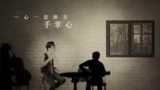 胡利基 - 手掌心 (丁噹-翻唱) - Acoustic