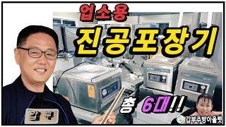 중고진공포장기 매입 판매로 넉넉한 갑부 업소용주방용품!