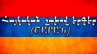 Скачать Հայկական շախով երգեր Haykakan Shaxov Erger