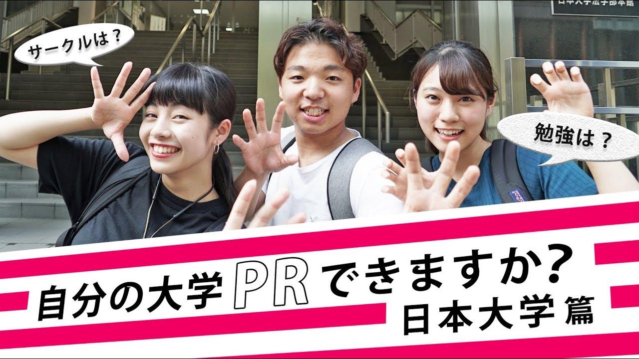 【自分の大学PRできますか?】日本大学編