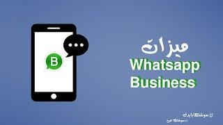 شرح كامل عن تطبيق واتساب بيزنس و اهم ميزاته وكيفية ربطه بصفحة فيسبوك Whatsapp Business screenshot 4