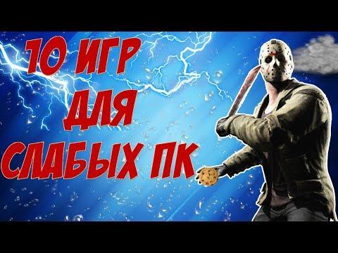 Топ 10 игр на пк 2012
