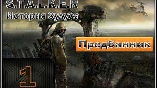 Stalker История Зулуса/Zulus Story Прохождение - Часть #1[Предбанник][1080p]