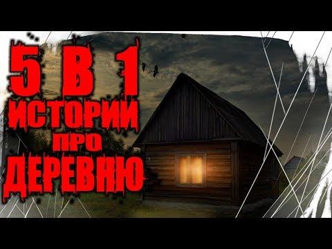 Страшные Истории - 5 Историй Про Деревню в 1 Видео
