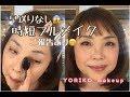 【アラフィフ❣】時短フルメイク(早送りなし!)とご報告 | YORIKO makeup