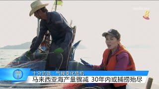 狮城有约   十分访谈:孟加拉气候移民问题和马来西亚渔民困境 - YouTube