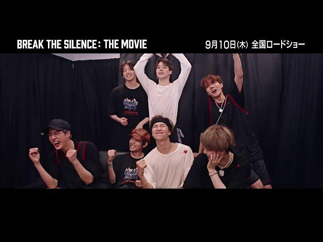 映画『BREAK THE SILENCE: THE MOVIE』予告編