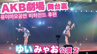 6/20に横山由依ちゃんと私宮崎美穂の2人で、秋葉原AKB48劇場で公演を行いました   その練習風景です! わたしは普段、身体に力が入りすぎてしまうので、身体の力を ...