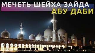 Мечеть Шейха Зайда | Grand Mosque | Абу Даби(В этом выпуске я расскажу о Белой Мечети Шейха Зайда в Абу Даби. Если вам понравилось видео – ставьте лайки,..., 2017-02-10T11:14:17.000Z)