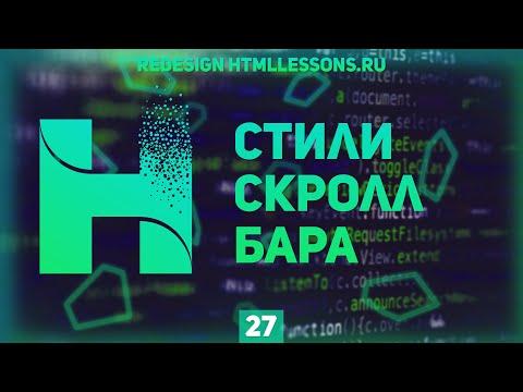 КАК СТИЛИЗОВАТЬ СКРОЛЛ БАР (ПОЛОСУ ПРОКРУТКИ) CSS - ВЕРСТКА НА ПРИМЕРЕ РЕДИЗАЙНА HTMLLESSONS.RU #27
