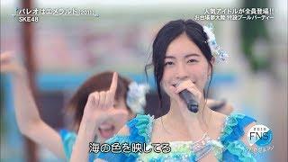SKE48 - パレオはエメラルド (Pareo wa Emerald) LIVE 2016.07.18