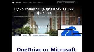 Текстовый редактор Microsoft Office Word Online бесплатно