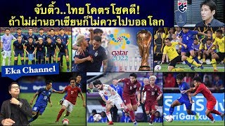 จับติ้วไทยโคตรโชคดี  ถ้าไม่ผ่านอาเซียนก็ไม่ควรไปบอลโลก!